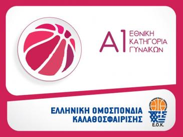 Greece. A1 Ethniki. Women. Season 2020/2021